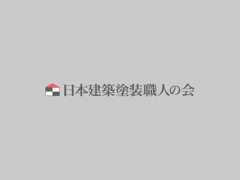 富士塗装工業